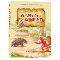 西风妈妈和小动物们的故事・西风妈妈的动物朋友们