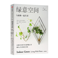 绿意空间:与植物一起生活