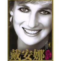 【二手书8成新】戴安娜画传 司徒佩琪 中国广播影视出版社