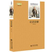 【正版二手书9成新左右】论语诠解 李观政,刘全志注 北京师范大学出版社