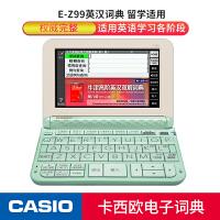 卡西欧电子词典(CASIO) 卡西欧电子词典 E-Z99 英语学习机 英汉辞典