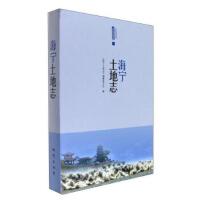 【正版二手书9成新左右】海宁土地志 地质出版社