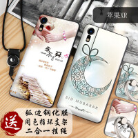 苹果XR手机壳套 iphoneXR手机保护套 苹果iPhonexr磨砂全包防摔硅胶软套壳个性男女浮雕彩绘保护壳