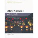 建筑室内装饰设计方法与实例 李记茶,李远达,吴蒙友著 中国建筑工业出版社 9787112151035