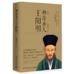 【正版包邮】神奇圣人王阳明(2018版) 湖南文艺出版社