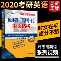 【现货正版】考研英语阅读 何凯文时文精析2020 阅读同源外刊时文精析 何凯文阅读66篇 考研英语一二 文都可搭英语词