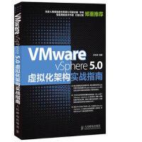 【正版二手书9成新左右】VMWARE VSPHERE 5 0虚拟化架构实战指南 何坤源 人民邮电出版社