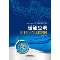 暖通空调设计指南与工程实例,江克林,中国电力出版社,9787512381711【正版书 放心购】
