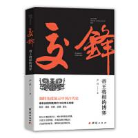 交锋:帝王将相的博弈,严昌,团结出版社【质量保障放心购买】