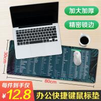 鼠标垫子 超大桌垫 电竞 游戏鼠标垫办公桌鼠标垫 绿色 电脑快捷键记忆 加大加厚 默认发绿色