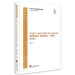 马克思《马・柯瓦列夫斯基〈公社土地占有制,其解体的原因、进程和结果〉一书摘要》研究读本