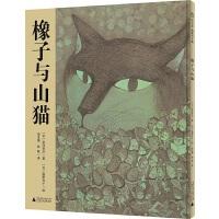 魔法象・图画书王国:橡子与山猫