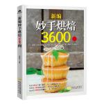 新编妙手烘焙3600例