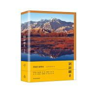 到新疆去:西域行走笔记(至美新疆在这里,呈阅新疆雄阔斑斓之美,35幅彩图,雅致精装)