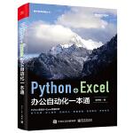 Python+Excel办公自动化一本通