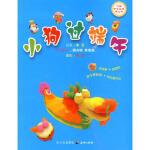 【旧书二手书9成新】中国节日故事手工书--小狗过端午 李云 创意,周月明,陈美辰 胶泥制作,黄红摄影 97875455
