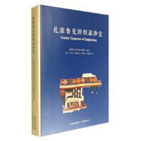 扎滚鲁克纺织品珍宝 王博,王明芳,木娜瓦尔・哈帕尔,鲁礼鹏 文物出版社 9787501045167