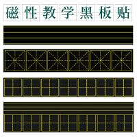 磁性黑板贴软拼音田字格四线三格英语生字格磁贴小黑板家用教师用具