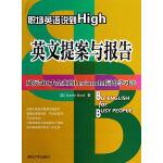英文提案与报告(职场英语说到High)