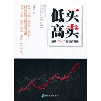 """低买高卖――股票""""1+1""""形态交易法"""