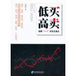 """低�I高�u――股票""""1+1""""形�B交易法"""