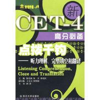 点拨千钧-听力理解、完型填空和翻译