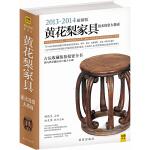 黄花梨家具拍卖投资大指南(2013-2014最新版)