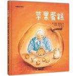 华德福绘本系列:苹果蛋糕