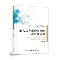 嵌入式光电检测系统设计及应用