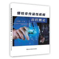 【按需印刷】-慢性非传染性疾病防控概念 吉林科学技术出版社 麦德森