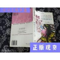 【二手旧书9成新】青春萌动的季节・蝴蝶花开紫丁香――中学生情
