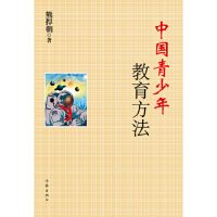 【正版二手书9成新左右】中国青少年教育方法 熊汉潮 作家出版社