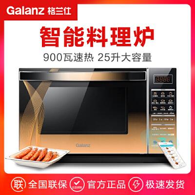 Galanz/格兰仕 G90F25CN3XL-R6(G2)家用智能光波微波炉烤箱一体机 APP智控 广播烧烤 智能菜单 900W速热