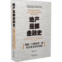 """地产是部金融史 揭秘""""白银时代""""的房企资本运作法则 中国法制出版社"""