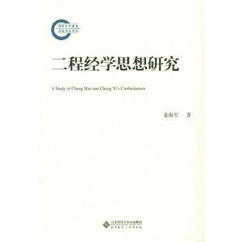 二程经学思想研究,姜海军,北京师范大学出版社,9787303201822 【请买家务必注意定价和售价的关系。部分商品售价高于详情的定价,定价即书上标价,售价是买家支付的价格!】