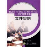 食品企业 ISO 22000 ISO 9001 ISO 14001一体化管理体系文件实例,黄镇海