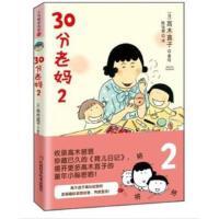 30分老妈 2《2本合售》高木直子 著;陈怡江西科学技术出版社