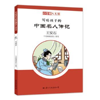 小牛顿人文馆·写给孩子的中国名人传记:王安石