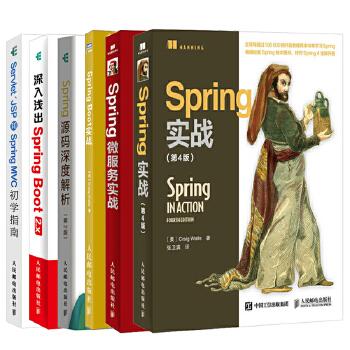 【6册装】Spring源码深度解析第2版+Spring实战第4版+Spring Boot实战+Spring微服务实战+深入浅出Spring Boot 2.x+MVC初学指南