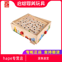 Hape滚珠迷宫 掌握平衡3岁+儿童益智玩具宝宝立体游戏盒 亲子互动