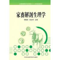 【二手书8成新】家畜解剖生理学 李敬双张玉科 中国农业科学技术出版社