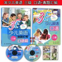 正版 3E少儿英语口语三级 教材+真题汇编 全套2本 3E少儿英语三级口语篇教材 小学英语教材辅导用书 上海海文音像出