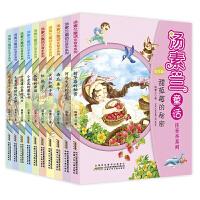 汤素兰童话注音本系列(套装共10册):开满蒲公英的地方+红鞋子+甜草莓的秘密+南瓜房子+-河马大泥的朋友+狐狸的舞蹈+