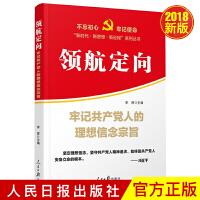 领航定向:牢记共产党人的理想信念宗旨 人民日报出版社