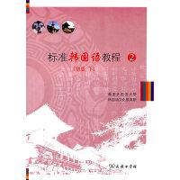 标准韩国语教程2(初级下)