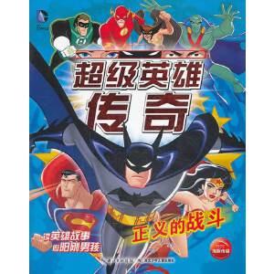 超级英雄传奇:正义的战斗