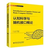 认知科学与脑机接口概论