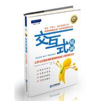 【正版二手书9成新左右】交互式培训:让学习过程变得积极愉悦的培训新方法 [美] Harold D.Stolovitch