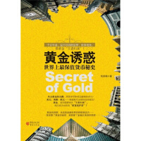 【二手书8成新】黄金诱惑:世界上保值货币秘史 阮崇晓 重庆出版社