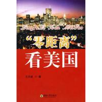 【正版二手书9成新左右】零距离看美国 王开成 东南大学出版社